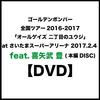 【DVD】ゴールデンボンバー全国ツアー2016-2017「オールゲイズ 二丁目のユウジ」at さいたまスーパーアリーナ 2017.2.4  feat.喜矢武 豊(本編DISC)