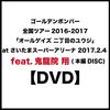 【DVD】ゴールデンボンバー全国ツアー2016-2017「オールゲイズ 二丁目のユウジ」at さいたまスーパーアリーナ 2017.2.4   feat.鬼龍院 翔(本編DISC)