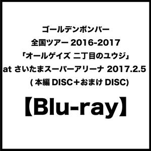 【Blu-ray】ゴールデンボンバー全国ツアー2016-2017「オールゲイズ 二丁目のユウジ」at さいたまスーパーアリーナ 2017.2.5  (本編DISC+おまけDISC)