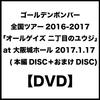 【DVD】ゴールデンボンバー全国ツアー2016-2017「オールゲイズ 二丁目のユウジ」at 大阪城ホール 2017.1.17  (本編DISC+おまけDISC)
