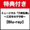 【特典付き】【Blu-ray】ミュージカル『刀剣乱舞』~三百年の子守唄~