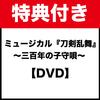 【特典付き】【DVD】ミュージカル『刀剣乱舞』~三百年の子守唄~