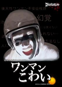 「ゴールデンボンバー 初 恐怖の全国ワンマンツアー-ワンマンこわい-追加公演」2010.6.25 at渋谷O-WEST