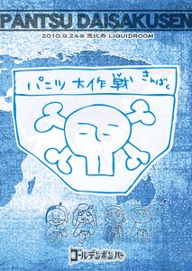 「パンツ大作戦」2010.9.24 at恵比寿LIQUIDROOM(通常盤)