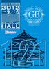 ワンマンライブ特大号「一生バカ」大阪城ホール2012.1.21