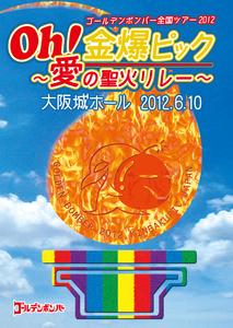 全国ツアー2012「Oh!金爆ピック~愛の聖火リレー~」大阪城ホール2012.6.10(通常盤)