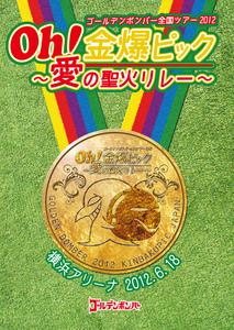 全国ツアー2012「Oh!金爆ピック~愛の聖火リレー~」横浜アリーナ2012.6.18(通常盤)