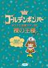 ホントに全国ツアー2013~裸の王様~追加公演 at 大阪城ホール 2013.9.10.11(通常盤)