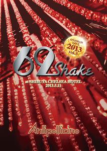 """「""""69 SHAKE 2013"""" vol.3」 at 渋谷チェルシーホテル 2013.5.11"""