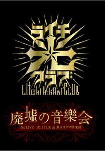 1st LIVE「廃墟の音樂会」 2011.12.30 at 東京キネマ倶楽部