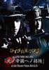 LIVE TOUR 2013-2014「光ノ帝國ヘノ招待」at AiiA Theater Tokyo 2013.12.25