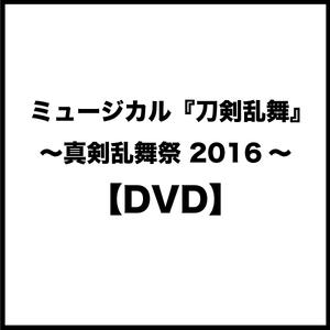 【特典無し】【DVD】ミュージカル『刀剣乱舞』 ~真剣乱舞祭 2016~