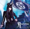 HAKUEIがプロデュースしたリード曲収録!喜多村英梨/Revolution 【re:i】(初回限定盤)