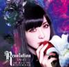 HAKUEIがプロデュースしたリード曲収録!喜多村英梨/Revolution 【re:i】(通常盤)