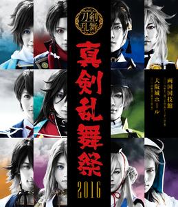 【特典無し】【Blu-ray】ミュージカル『刀剣乱舞』 ~真剣乱舞祭 2016~