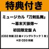 【特典付き】CDアルバム「ミュージカル『刀剣乱舞』 ~幕末天狼傳~」初回限定盤A(CD2枚組22曲+ソングトラック1枚) *計CD3枚組