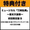 【特典付き】CDアルバム「ミュージカル『刀剣乱舞』 ~幕末天狼傳~」初回限定盤B(CD2枚組22曲+サウンドトラック1枚) *計CD3枚組