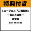 【特典付き】CDアルバム「ミュージカル『刀剣乱舞』 ~幕末天狼傳~ 通常盤(CD2枚組22曲)