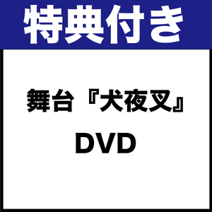 【予約特典付き】喜矢武豊主演  舞台『犬夜叉』DVD