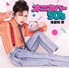鬼龍院 翔「オニカバー90's」[CD+DVD]