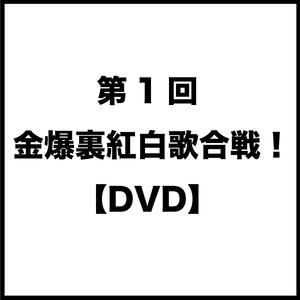 【DVD】第1回 金爆裏紅白歌合戦!