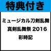 ミュージカル刀剣乱舞 真剣乱舞祭2016 彩時記
