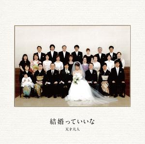【特典無し】「結婚っていいな」初回限定盤[CD+DVD]