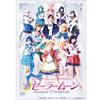 【DVD】Juliet Yumi出演  ミュージカル「美少女戦士セーラームーン」-Amour Eternal-