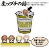 「MUKASHINO KINBAKU」崖っプチの麺(個数限定の予約販売)