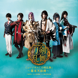 CDアルバム「ミュージカル『刀剣乱舞』 ~幕末天狼傳~ 通常盤(CD2枚組22曲)