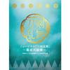CDアルバム「ミュージカル『刀剣乱舞』 ~幕末天狼傳~」初回限定盤A(CD2枚組22曲+ソングトラック1枚) *計CD3枚組
