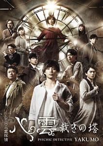 ※予約期間終了【予約特典付き】舞台版『心霊探偵八雲 裁きの塔』DVD