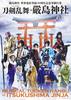 【Blu-ray<予約限定盤>】ミュージカル『刀剣乱舞』 in 嚴島神社(2枚組:Blu-ray×1枚、CD×1枚)