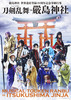 【DVD<予約限定盤>】ミュージカル『刀剣乱舞』 in 嚴島神社(2枚組:D  V  D×1枚、CD×1枚)