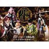 【特典無し】【DVD】ミュージカル『刀剣乱舞』~三百年の子守唄~