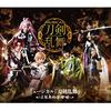 【特典無し】【Blu-ray】ミュージカル『刀剣乱舞』~三百年の子守唄~