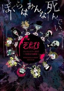 ワンマンツアー2017~全国完全感染~「ぼくらはみんな死んでいる。」@TSUTAYA O-WEST 2017.3.24 DVD