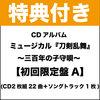 【特典付き】CDアルバム ミュージカル『刀剣乱舞』〜三百年の子守唄〜 初回限定盤A(CD2枚組22曲+ソングトラック1枚)