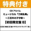 【特典付き】CDアルバム ミュージカル『刀剣乱舞』〜三百年の子守唄〜 初回限定盤B(CD2枚組22曲+サウンドトラック1枚) *計CD3枚組