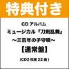 【特典付き】CDアルバム ミュージカル『刀剣乱舞』〜三百年の子守唄〜 通常盤(CD2枚組22曲)