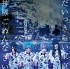 「だいっきらい東京/神様ごめんなさい」初回限定盤A[CD+DVD]