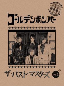 「ザ・パスト・マスターズ vol.1」初回限定盤A:CD+DVD