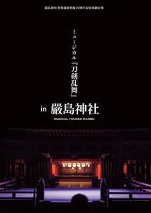 【DVD<通常盤>】ミュージカル『刀剣乱舞』 in 嚴島神社