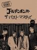 「ザ・パスト・マスターズ vol.1」初回限定盤B:CD+DVD