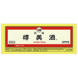 【2017年】樽美酒研二バースデー フェイスタオル