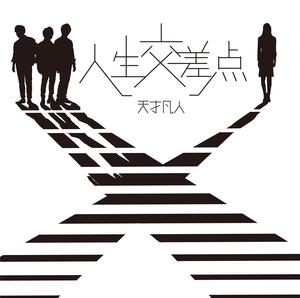 『人生交差点』凡人盤(通常盤)[CD]