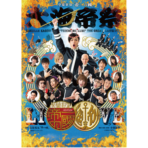 【特典付き】學蘭歌劇『帝一の國』-大海帝祭-