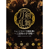CDアルバム ミュージカル『刀剣乱舞』〜三百年の子守唄〜 初回限定盤A(CD2枚組22曲+ソングトラック1枚)