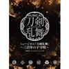 CDアルバム ミュージカル『刀剣乱舞』〜三百年の子守唄〜 初回限定盤B(CD2枚組22曲+サウンドトラック1枚) *計CD3枚組