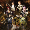 CDアルバム ミュージカル『刀剣乱舞』〜三百年の子守唄〜 通常盤(CD2枚組22曲)